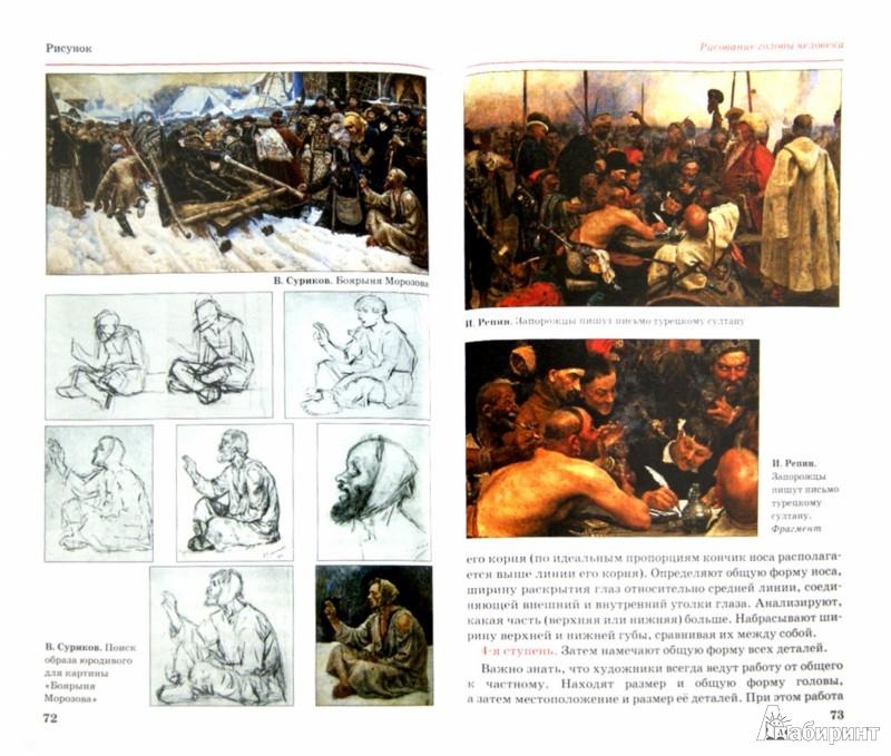Иллюстрация 1 из 6 для Изобразительное искусство. 7 класс. Часть 1. Учебник. Вертикаль. ФГОС - Ломов, Игнатьев, Кармазина   Лабиринт - книги. Источник: Лабиринт