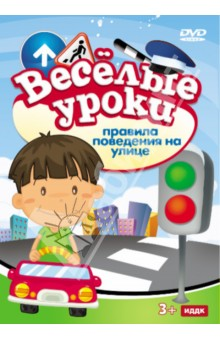 Правила поведения на улице (DVD)