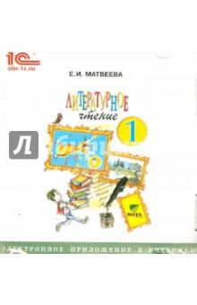 Литературное чтение. 1 класс. Электронное приложение к учебнику (CD)