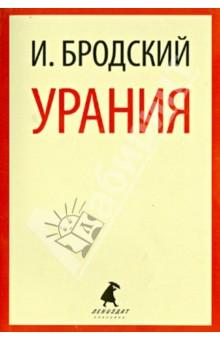 УранияКлассическая отечественная поэзия<br>Сборники стихотворений Иосифа Бродского (1940-1996) Остановка в пустыне (1970), Конец прекрасной эпохи (1977), Часть речи, Новые стансы к Августе (1983), Урания (1987) и Пейзаж с наводнением (1996) были опубликованы в 1970-1990-е годы в американском издательстве Ардис. Над составлением этих книг работал сам поэт в сотрудничестве с его друзьями Карлом и Эллендеей Проффер, основателями Ардиса. В этом легендарном издательстве, как и в издательствах Посев и IMCA-Press, много лет выходили произведения русской литературы, которые не могли увидеть свет в Советском Союзе. Бродский писал о Карле Проффере: Он вернул русской литературе непрерывность развития и тем самым восстановил ее достоинство... он спас многочисленных русских писателей и поэтов от забвения, от искажения их слова, от нервной болезни и отчаяния. Более того, он изменил сам климат русской литературы. В сборник Урания, представленный в настоящем издании, вошли стихотворения 1970-1980-х годов.<br>