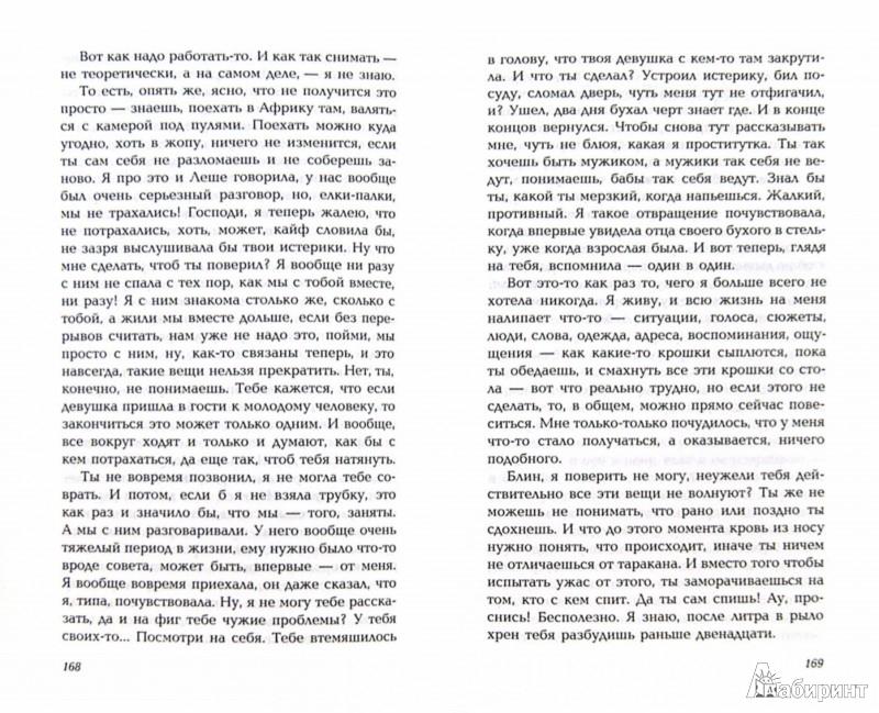 Иллюстрация 1 из 10 для Маша Регина - Вадим Левенталь | Лабиринт - книги. Источник: Лабиринт
