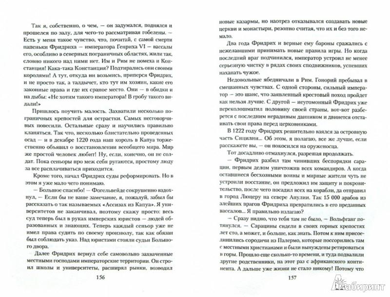 Иллюстрация 1 из 16 для Святы и прокляты - Юлия Андреева   Лабиринт - книги. Источник: Лабиринт