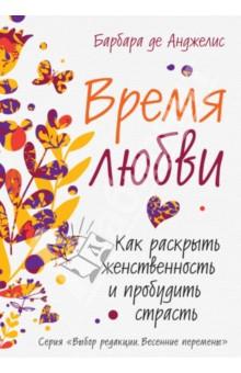 Время любви. Как раскрыть женственность и пробудить страстьПопулярная психология<br>Барбара Анджелис - один из самых популярных в мире экспертов по отношениям и автор более чем 20 бестселлеров. В России ее книги разошлись тиражом около 400 000 экземпляров. <br>В книге Время любви Барбара рассказывает, как раскрыть в себе страсть, очарование и истинную женственность. После прочтения этой книги вы начнете жить со страстью, любить со страстью, идти к своим целям со страстью. Ваши романтические отношения наполнятся новыми эмоциями и переживаниями. Вам вслед будут оборачиваться мужчины и Вы будете уверены в своей неотразимости на 100%.<br>Абсолютный бестселлер на протяжении 20 лет!<br>