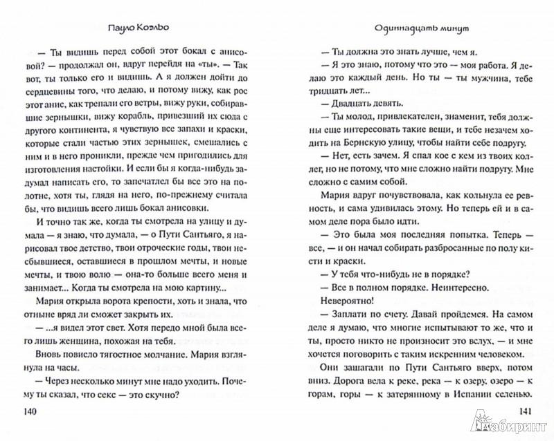 Иллюстрация 1 из 11 для Одиннадцать минут - Пауло Коэльо | Лабиринт - книги. Источник: Лабиринт