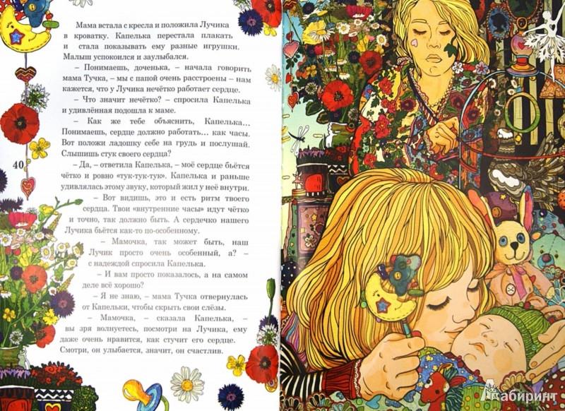 Иллюстрация 1 из 19 для История о Капельке и о том, как важно благодарить - Ирина Данилова   Лабиринт - книги. Источник: Лабиринт