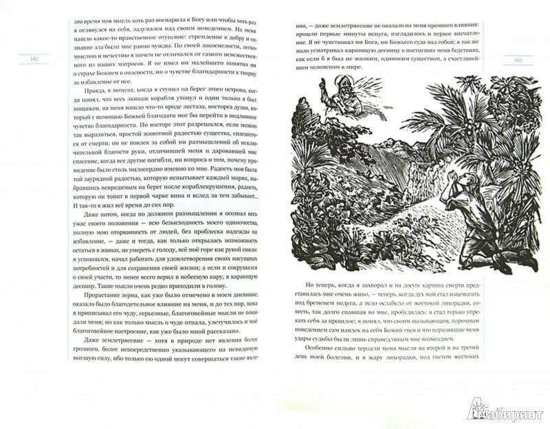 Иллюстрация 1 из 6 для Робинзон Крузо - Даниель Дефо | Лабиринт - книги. Источник: Лабиринт