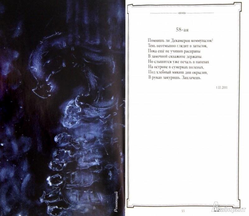 Иллюстрация 1 из 2 для Её. Стихи (+CD) - Антон Шагин | Лабиринт - книги. Источник: Лабиринт