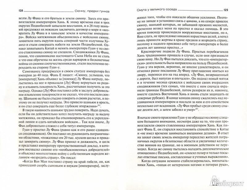 Иллюстрация 1 из 5 для Сюнну, предки гуннов, создатели первой степной империи - Ивик, Ключников | Лабиринт - книги. Источник: Лабиринт