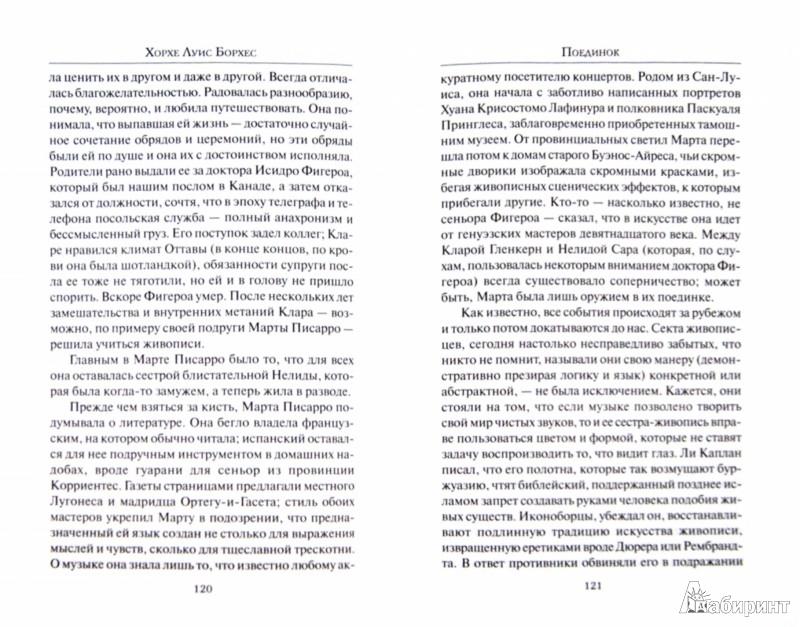 Иллюстрация 1 из 27 для Зеркало и маска - Хорхе Борхес   Лабиринт - книги. Источник: Лабиринт