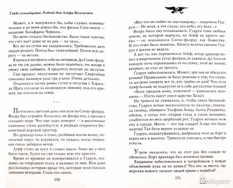 Иллюстрация 1 из 6 для Викинг. Танец Волка - Александр Мазин   Лабиринт - книги. Источник: Лабиринт