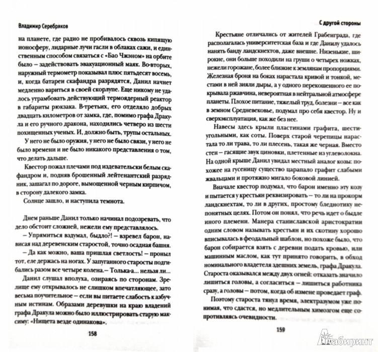 Иллюстрация 1 из 16 для Фантастический детектив - 2014 - Золотько, Серебряков, Логинов, Щеголев, Аренев, Кудрявцев, Чигиринская, Легеза | Лабиринт - книги. Источник: Лабиринт