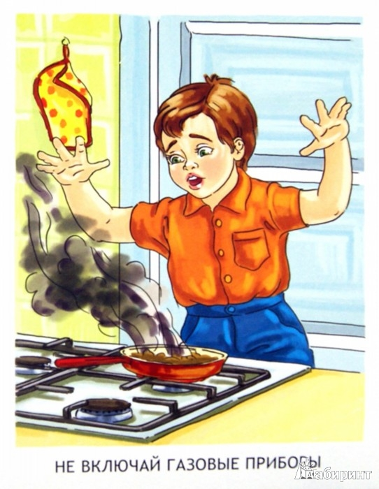Иллюстрация 1 из 13 для Обучающие карточки. Безопасность дома и на улице   Лабиринт - книги. Источник: Лабиринт