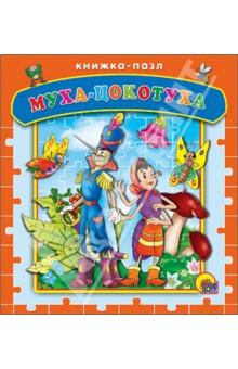 Муха-ЦокотухаКниги-пазлы<br>Красочно иллюстрированная книжка-пазл.<br>Для чтения родителями детям.<br>