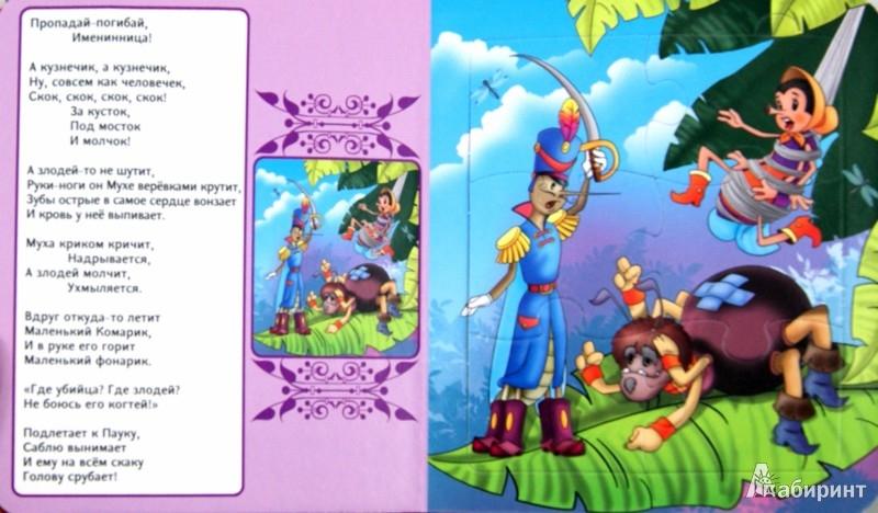 Иллюстрация 1 из 5 для Муха-Цокотуха - Корней Чуковский   Лабиринт - игрушки. Источник: Лабиринт