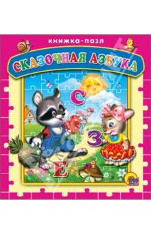 Сказочная азбукаКниги-пазлы<br>Красочно иллюстрированная книжка-пазл.<br>Для чтения родителями детям.<br>