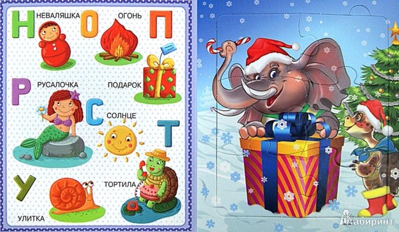 Иллюстрация 1 из 8 для Сказочная азбука   Лабиринт - игрушки. Источник: Лабиринт