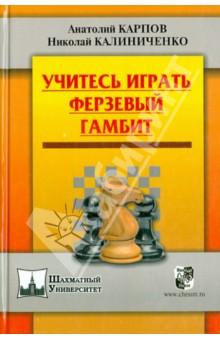 Карпов Анатолий Евгеньевич, Калиниченко Николай Михайлович Учитесь играть Ферзевый гамбит
