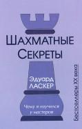 Эдуард Ласкер: Шахматные секреты. Чему я научился у мастеров