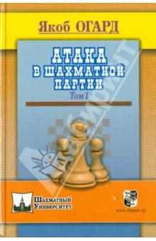 Огард Якоб Атака в шахматной партии. Том 1