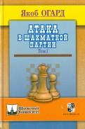 Якоб Огард: Атака в шахматной партии. Том 1