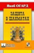 Якоб Огард: Защита в шахматах