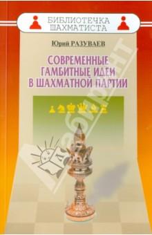 Разуваев Юрий Современные гамбитные идеи в шахматной партии