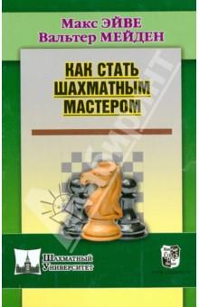 Эйве Макс Как стать шахматным мастером