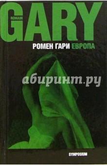 Гари Ромен Европа: Роман