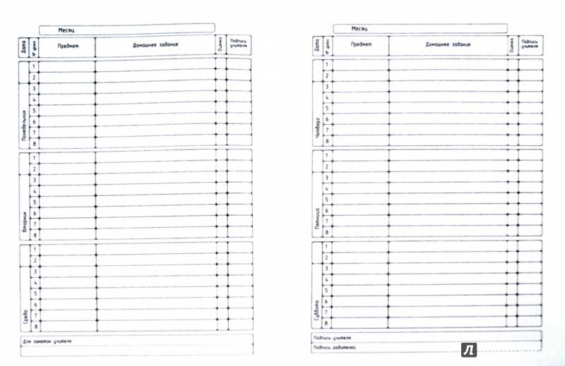 """Иллюстрация 1 из 8 для Дневник школьный """"Smiley"""" (SM14-DIP)   Лабиринт - канцтовы. Источник: Лабиринт"""