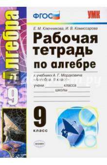 Алгебра. 9 класс. Рабочая тетрадь к учебнику А. Г. Мордковича. ФГОС