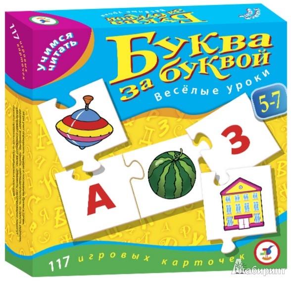 Иллюстрация 1 из 8 для Буква за буквой (1070)   Лабиринт - игрушки. Источник: Лабиринт