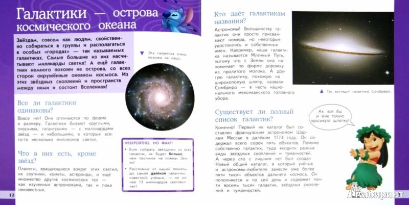 Иллюстрация 1 из 16 для Галактики | Лабиринт - книги. Источник: Лабиринт