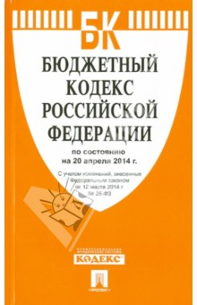 Бюджетный кодекс Российской Федерации по состоянию на 20.04.14 г