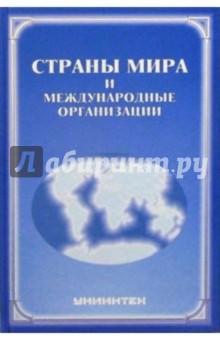 Страны мира и международные организации