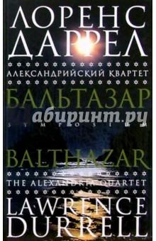 Александрийский квартет: Бальтазар. Роман