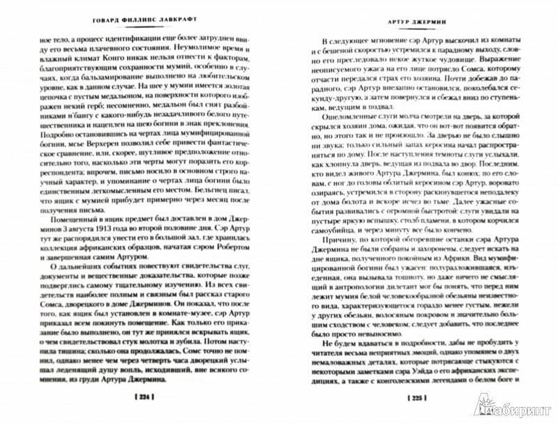 Иллюстрация 1 из 32 для Зов Ктулху. Повести, рассказы, сонеты - Говард Лавкрафт | Лабиринт - книги. Источник: Лабиринт