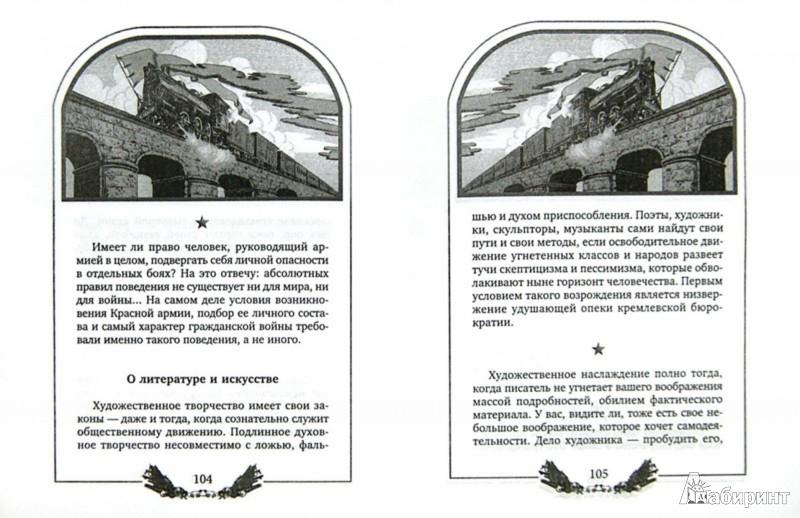 Иллюстрация 1 из 8 для Руководить - значить предвидеть - Лев Троцкий | Лабиринт - книги. Источник: Лабиринт