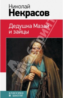 Некрасов Николай Алексеевич Дедушка Мазай и зайцы