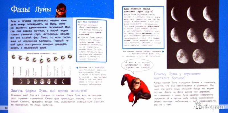 Иллюстрация 1 из 16 для Занимательная астрономия   Лабиринт - книги. Источник: Лабиринт