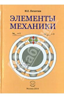 Элементы механикиФизические науки. Астрономия<br>В книге содержится теоретическое и экспериментальное обоснование гравитационного преобразователя и сформулирована аксиома движения точки по окружности без нормального (центростремительного) ускорения.<br>