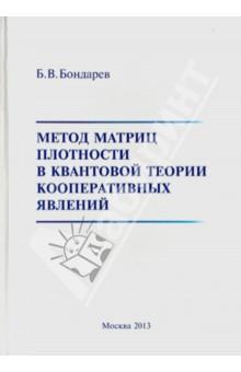 Метод матриц плотности в квантовой теории кооперативных явленийМатематические науки<br>Книга содержит последовательное изложение теории матриц плотности, которые применяются в квантовой механике для статистического описания как равновесных, так и неравновесных систем. Предложен вариационный метод, который дает возможность из принципа минимума свободной энергии многочастичной системы получить уравнения для матрицы плотности, описывающей равновесное состояние такой системы. При помощи этого метода построены микроскопические теории таких кооперативных явлений, как ферромагнетизм, сверхпроводимость и сверхтекучесть. Развита теория для неравновесных матриц плотности. Получено уравнение для квантового гармонического осциллятора, взаимодействующего с термостатом. <br>Книга может представлять интерес для студентов старших курсов высших учебных заведений, аспирантов, преподавателей и научных работников.<br>2-е издание.<br>