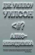 Дж. Уилсон: Алиф-невидимка