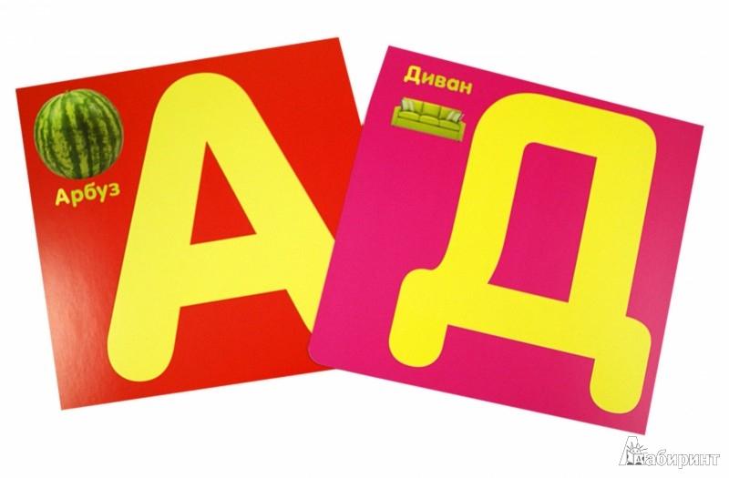Иллюстрация 1 из 3 для Азбука на карточках. От 1 до 6 лет | Лабиринт - книги. Источник: Лабиринт