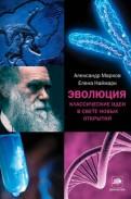 Марков, Наймарк: Эволюция. Классические идеи в свете новых открытий