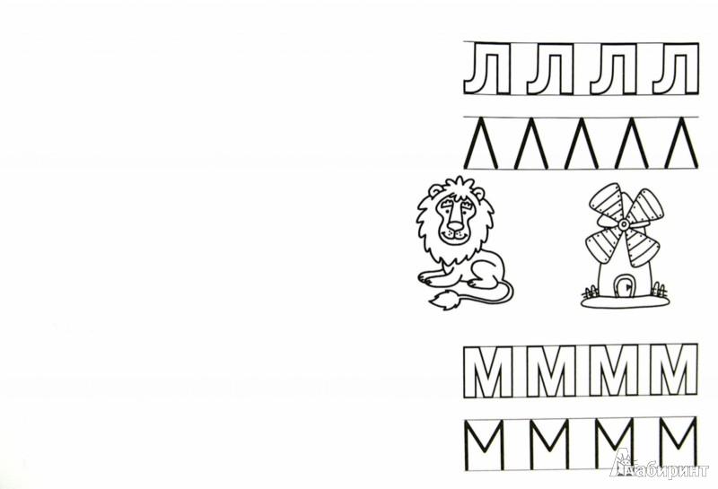 Иллюстрация 1 из 6 для Прописные и печатные буквы. Прописи для дошколят | Лабиринт - книги. Источник: Лабиринт