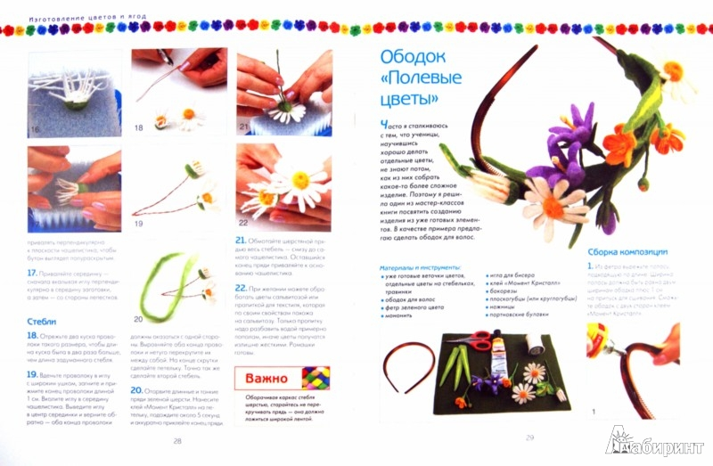 Иллюстрация 1 из 36 для Цветы из войлока - Виктория Козырь | Лабиринт - книги. Источник: Лабиринт