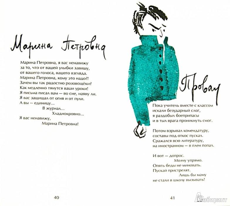 Иллюстрация 1 из 16 для Обычная драка - Марк Вейцман   Лабиринт - книги. Источник: Лабиринт