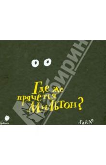 Где же прячется Мильтон?Комиксы<br>Серия книжек-картинок Мильтон появилась в 1997 году и первая книга сразу же получила премию Самая красивая книга Швейцарии. Это рисованные истории про озорного черно-белого кота Мильтона. Как и все коты, он всячески старается подчеркнуть уверенность в себе и полную независимость. Черно-белая графика Хайде Ардалан достаточно условна, стилизована под детский рисунок, но при этом отличается необыкновенной выразительностью, свидетельствующей как о большой наблюдательности автора, так и о ее нежной любви к своему герою.<br>Книга понравится не только детям, но и взрослым. И особенно любителям кошек.<br>