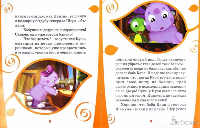 Иллюстрация 1 из 19 для Лунтик и его друзья. Домашние дела. Мультколлекция | Лабиринт - книги. Источник: Лабиринт