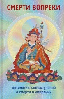 Смерти вопреки. Антология тайных учений о смерти и умирании традиции дзогчен тибетского буддизмаРелигии мира<br>В этой уникальной книге содержатся практические и теоретические учения тибетского буддизма о смерти, большинство из которых недоступно ни на одном западном языке. Они проливают свет на многие неведомые грани процесса умирания и посмертных переживаний, учат тому, как определять знаки приближающейся смерти, как предотвратить её наступление и продлить жизнь, как воскресить умершего и определить место нового рождения покойного.<br>Составленная на основе текстов Лонгчена Раб-джама, Джигме Лингпы, Карма Лингпы и семнадцати тантр дзогчен менгак-дэ, книга представляет интерес для буддистов, тибетологов, буддологов и всех тех, кто интересуется мистическими учениями Востока.<br>